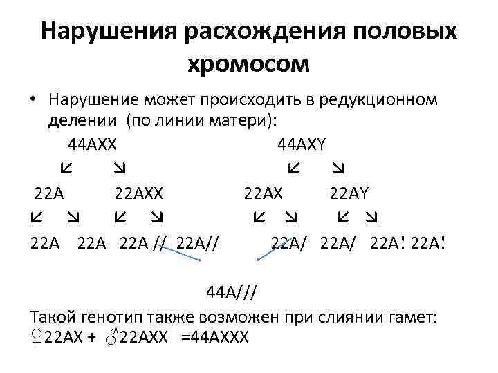 Нарушения расхождения половых хромосом • Нарушение может происходить в редукционном делении (по линии матери):
