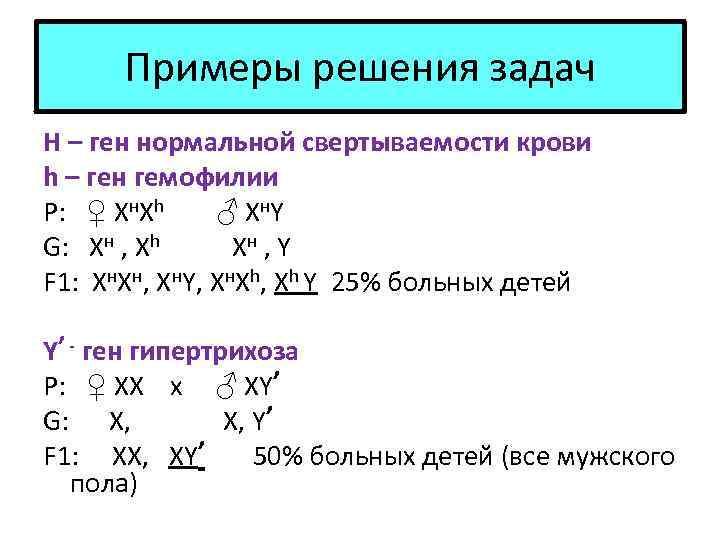 Примеры решения задач H – ген нормальной свертываемости крови h – ген гемофилии Р: