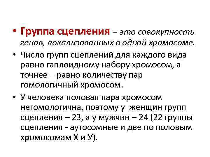 • Группа сцепления – это совокупность генов, локализованных в одной хромосоме. • Число