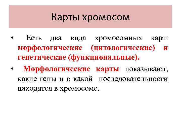 Карты хромосом • Есть два вида хромосомных карт: морфологические (цитологические) и генетические (функциональные). •