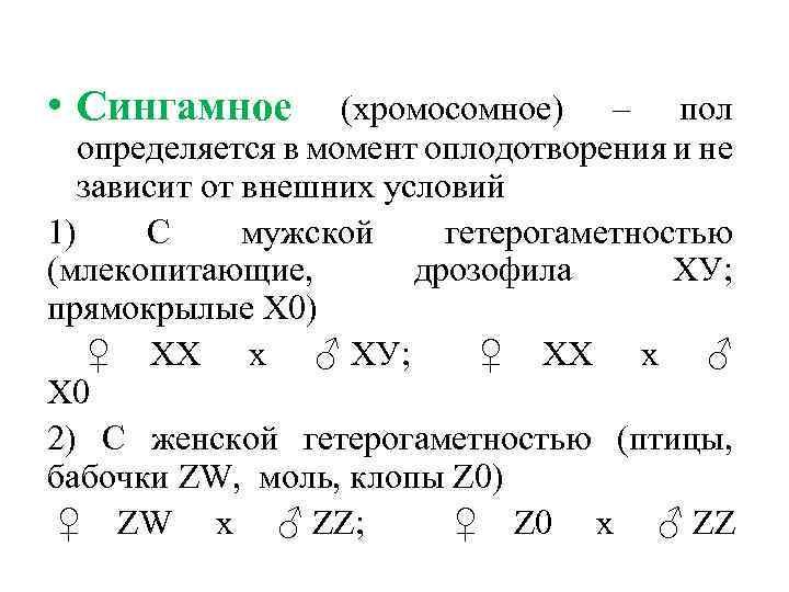 • Сингамное (хромосомное) – пол определяется в момент оплодотворения и не зависит от