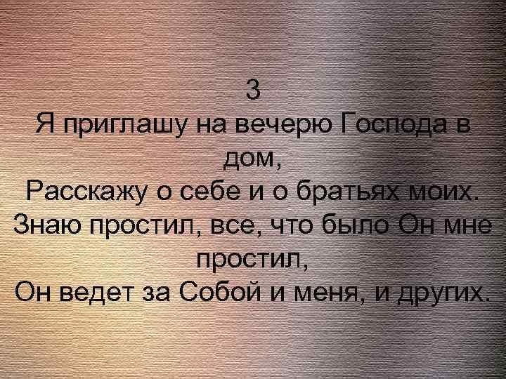 3 Я приглашу на вечерю Господа в дом, Расскажу о себе и о братьях