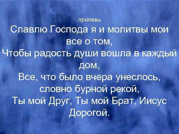 припевь Славлю Господа я и молитвы мои все о том, Чтобы радость души вошла