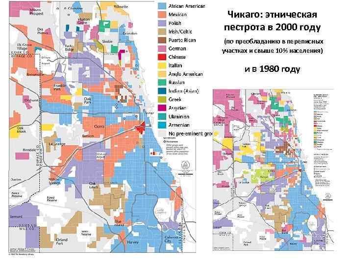 Чикаго: этническая пестрота в 2000 году (по преобладанию в переписных участках и свыше 10%