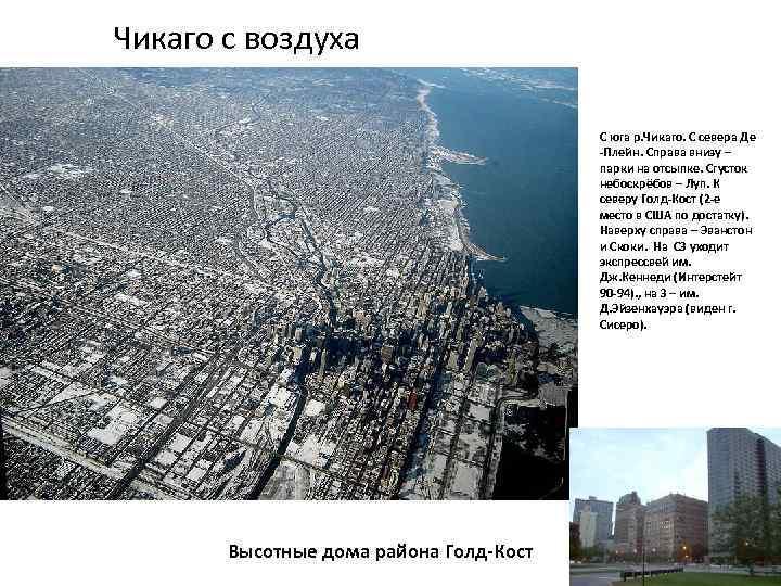 Чикаго с воздуха С юга р. Чикаго. С севера Де -Плейн. Справа внизу –