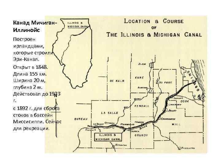 Канад Мичиган. Иллинойс Построен ирландцами, которые строили Эри-Канал. Открыт в 1848. Длина 155 км.