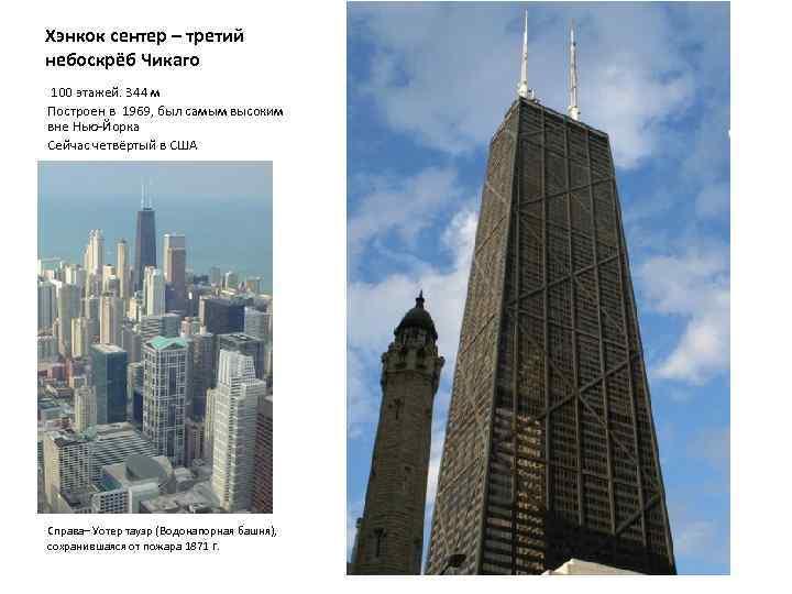 Хэнкок сентер – третий небоскрёб Чикаго 100 этажей. 344 м Построен в 1969, был