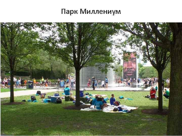 Парк Миллениум
