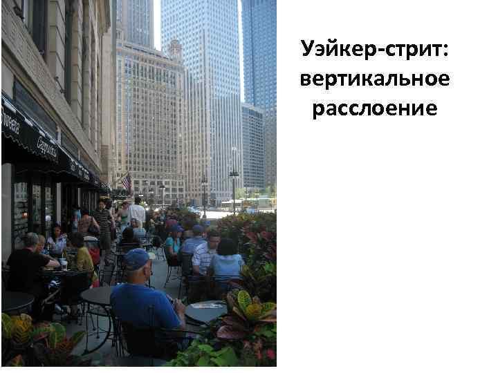 Уэйкер-стрит: вертикальное расслоение