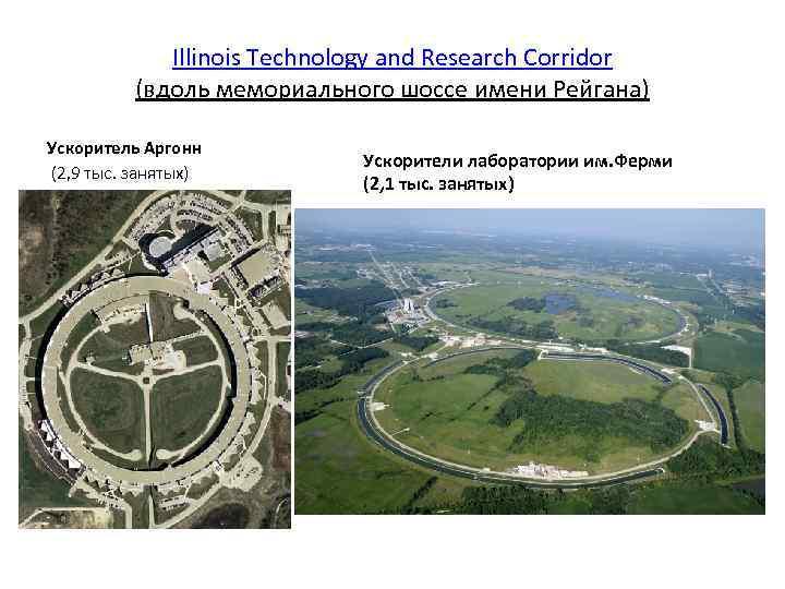 Illinois Technology and Research Corridor (вдоль мемориального шоссе имени Рейгана) Ускоритель Аргонн (2, 9