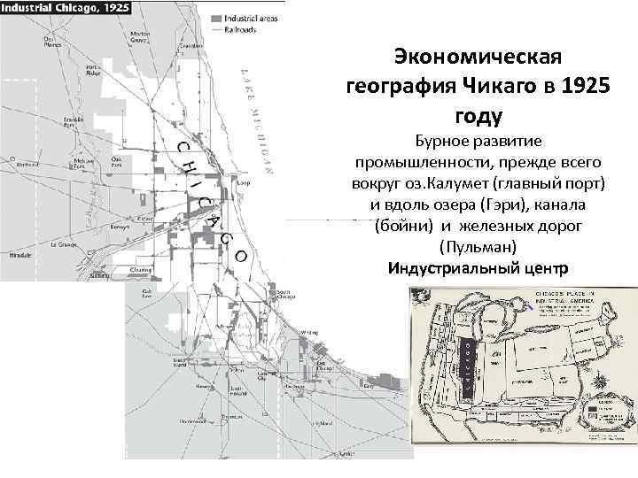 Экономическая география Чикаго в 1925 году Бурное развитие промышленности, прежде всего вокруг оз. Калумет