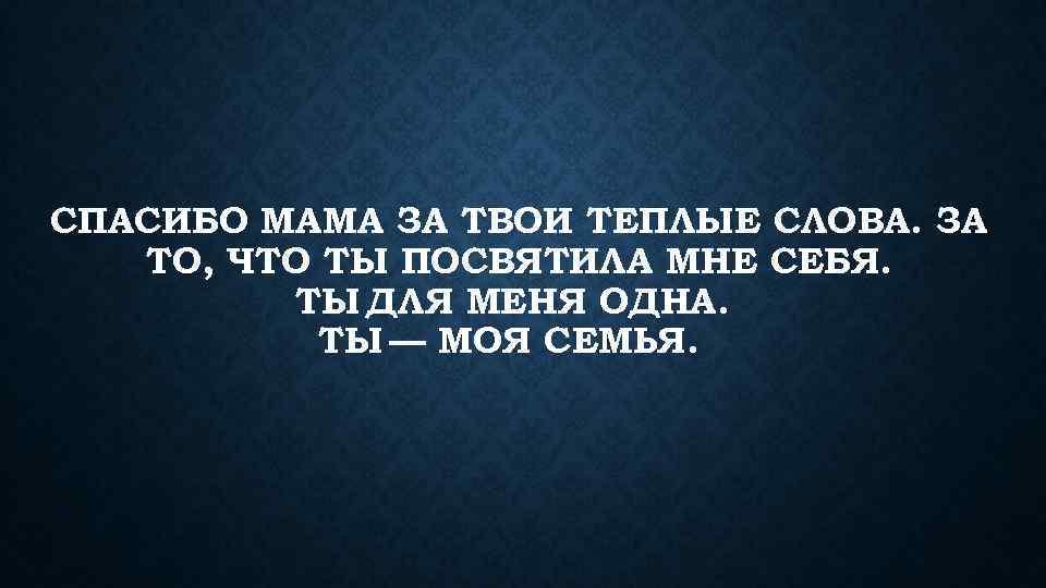 Картинки с надписями спасибо твоей маме за тебя, икона картинки