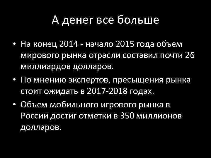 А денег все больше • На конец 2014 - начало 2015 года объем мирового
