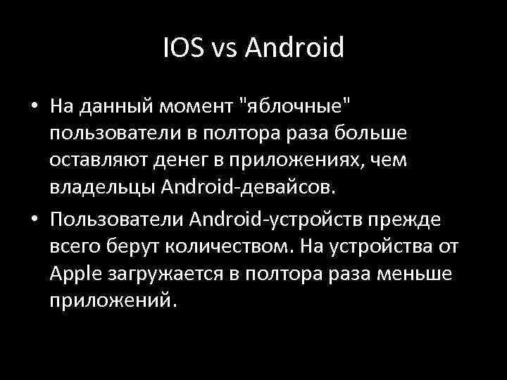 IOS vs Android • На данный момент