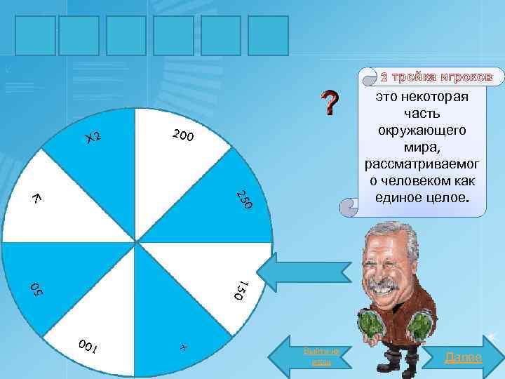 О Б Ъ Е К Т 2 тройка игроков 25 150 0 200 50