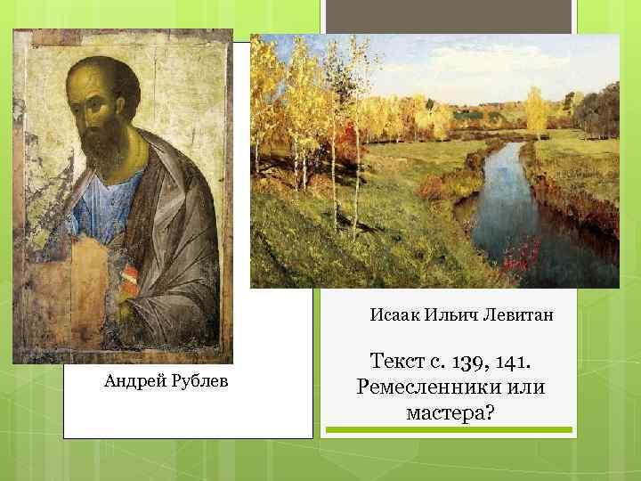 Исаак Ильич Левитан Андрей Рублев Текст с. 139, 141. Ремесленники или мастера?