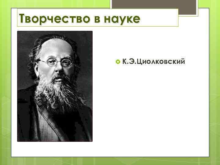 Творчество в науке К. Э. Циолковский