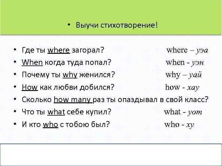 • Выучи стихотворение! • • Где ты where загорал? where – уэа When
