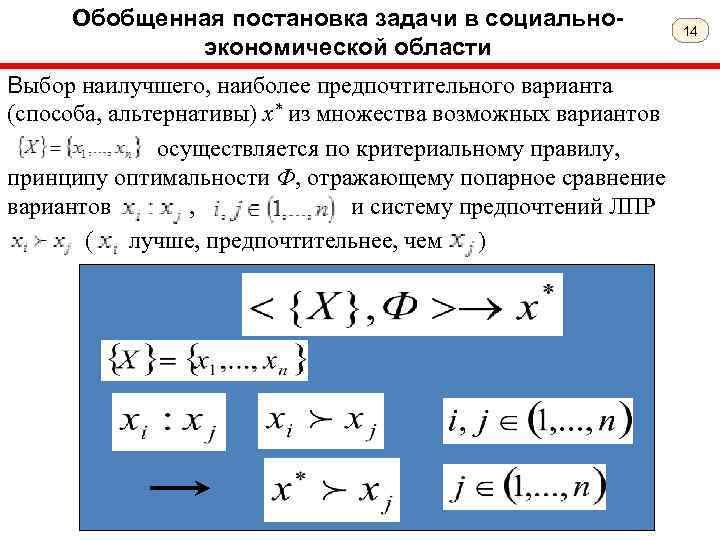 Обобщенная постановка задачи в социальноэкономической области Выбор наилучшего, наиболее предпочтительного варианта (способа, альтернативы) х*