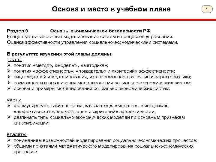 Основа и место в учебном плане Раздел 9 Основы экономической безопасности РФ Концептуальные основы