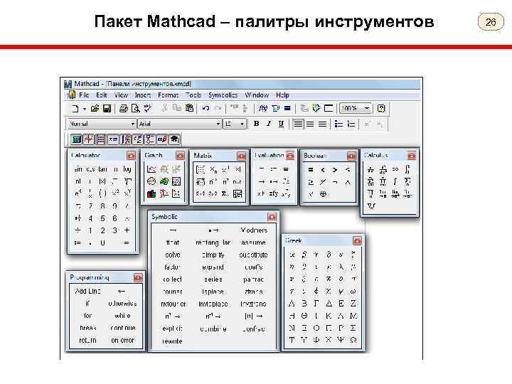 Пакет Mathcad – палитры инструментов 26