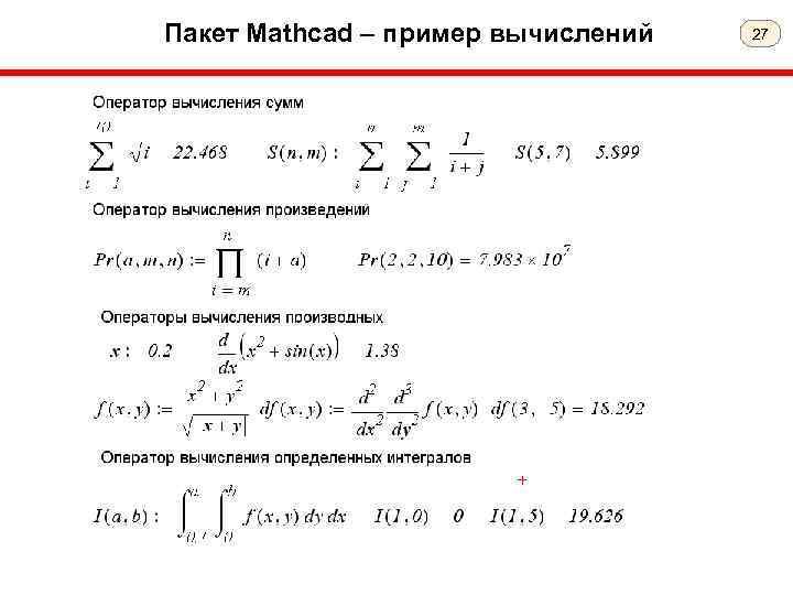 Пакет Mathcad – пример вычислений 27