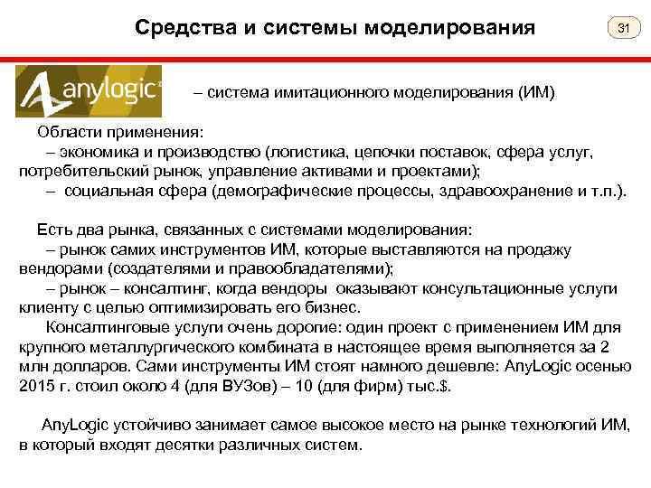 Средства и системы моделирования 31 – система имитационного моделирования (ИМ) Области применения: – экономика