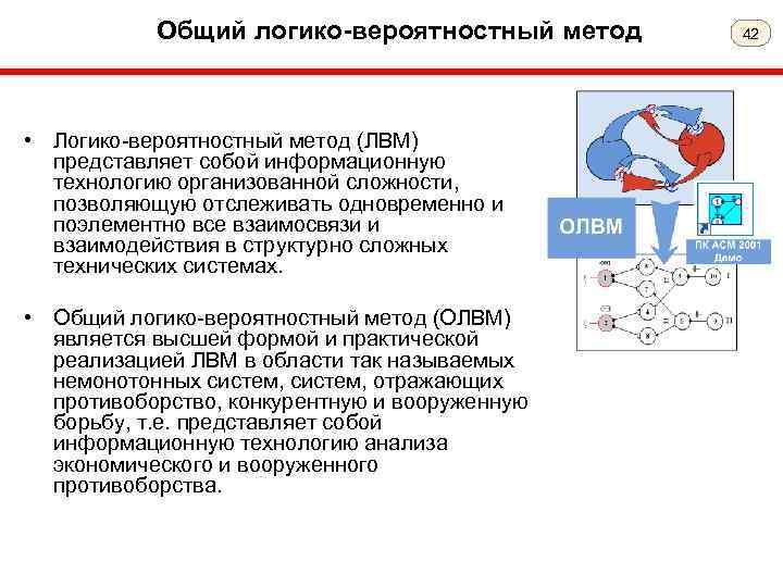 Общий логико-вероятностный метод • Логико вероятностный метод (ЛВМ) представляет собой информационную технологию организованной сложности,