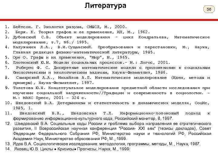 Литература 56 1. Бейтсон. Г. Экология разума, СМЫСЛ, М. , 2000. 2. Берж. К.