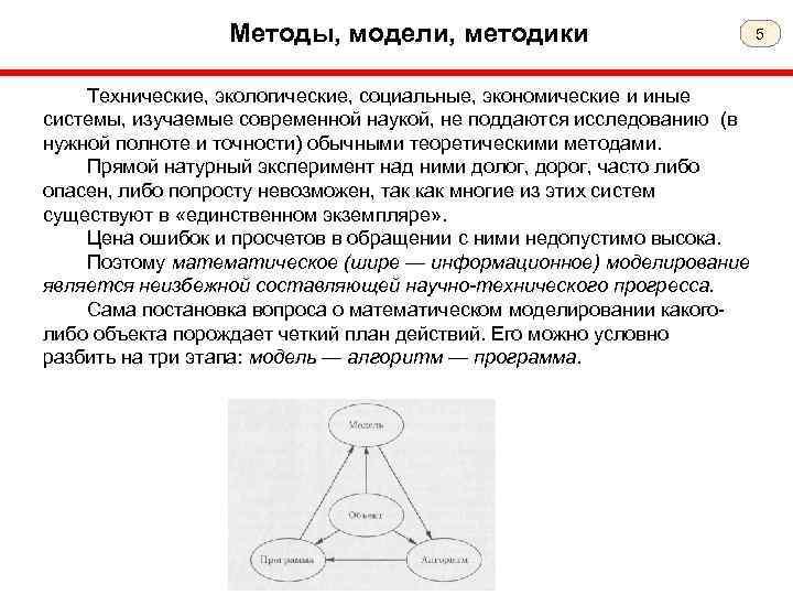 Методы, модели, методики Технические, экологические, социальные, экономические и иные системы, изучаемые современной наукой, не