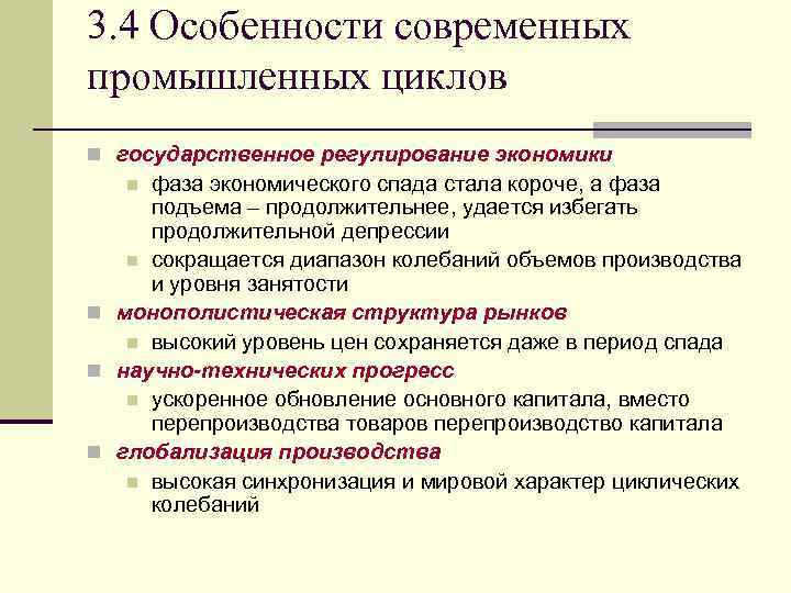 3. 4 Особенности современных промышленных циклов n государственное регулирование экономики фаза экономического спада стала