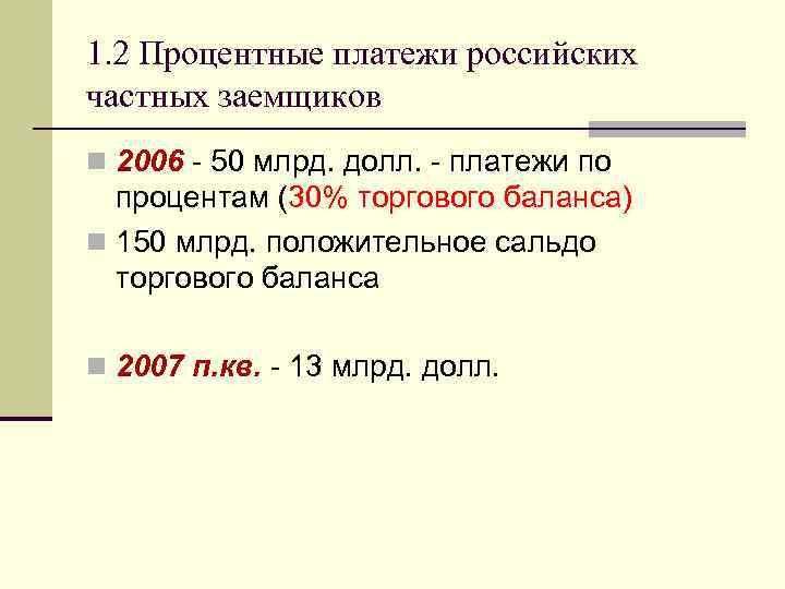 1. 2 Процентные платежи российских частных заемщиков n 2006 - 50 млрд. долл. -