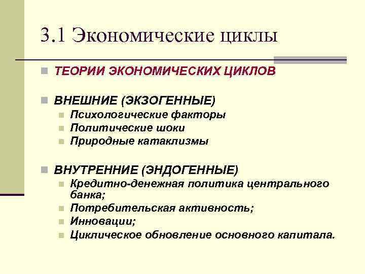 3. 1 Экономические циклы n ТЕОРИИ ЭКОНОМИЧЕСКИХ ЦИКЛОВ n ВНЕШНИЕ (ЭКЗОГЕННЫЕ) n Психологические факторы