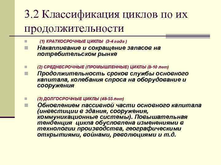 3. 2 Классификация циклов по их продолжительности n (1) КРАТКОСРОЧНЫЕ ЦИКЛЫ (3 -4 года
