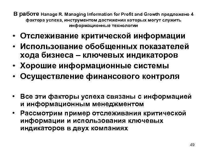В работе Hanage R. Managing Information for Profit and Growth предложено 4 фактора успеха,