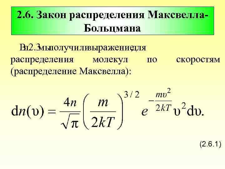 распределение больцмана в спектрофотометрии модели могут быть