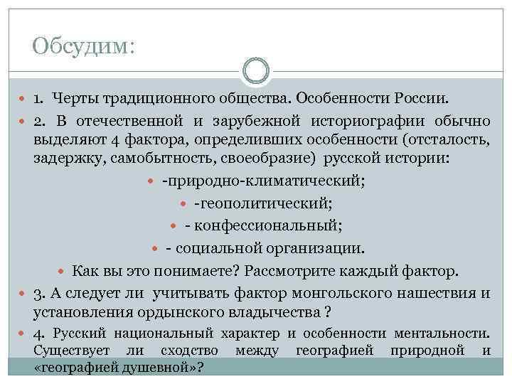 Обсудим: 1. Черты традиционного общества. Особенности России. 2. В отечественной и зарубежной историографии обычно