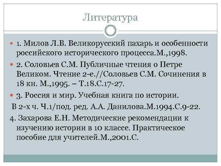 Литература 1. Милов Л. В. Великорусский пахарь и особенности российского исторического процесса. М. ,