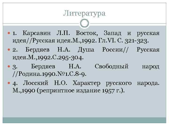 Литература 1. Карсавин Л. П. Восток, Запад и русская идея//Русская идея. М. , 1992.