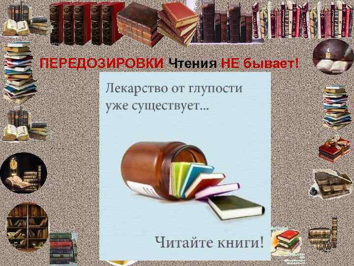 ПЕРЕДОЗИРОВКИ Чтения НЕ бывает!