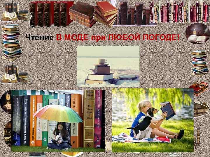 Чтение В МОДЕ при ЛЮБОЙ ПОГОДЕ!