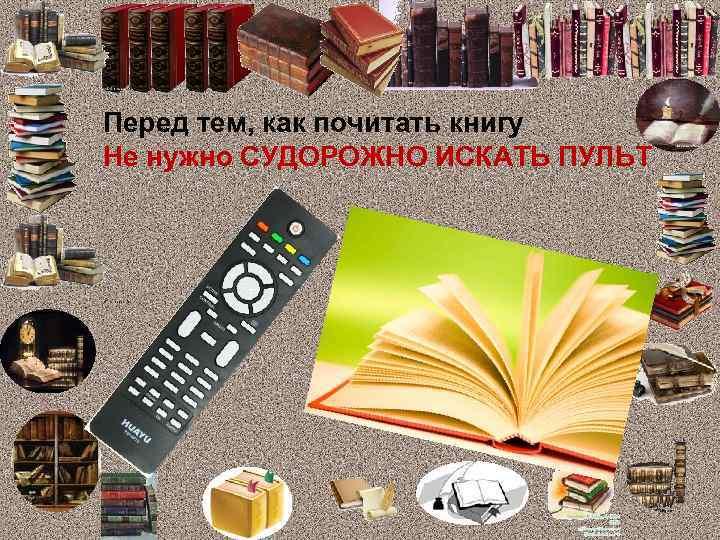 Перед тем, как почитать книгу Не нужно СУДОРОЖНО ИСКАТЬ ПУЛЬТ