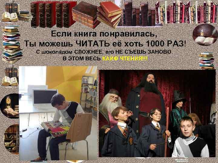 Если книга понравилась, Ты можешь ЧИТАТЬ её хоть 1000 РАЗ! С шоколадом СЛОЖНЕЕ, его