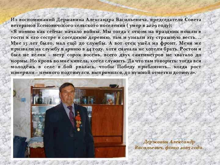 Из воспоминаний Державина Александра Васильевича, председателя Совета ветеранов Есеновичского сельского поселения ( умер в