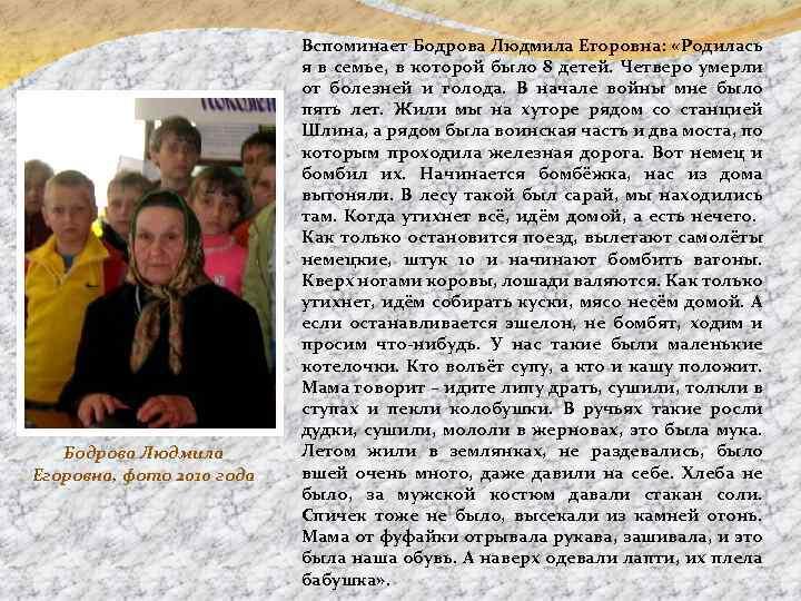 Бодрова Людмила Егоровна, фото 2010 года Вспоминает Бодрова Людмила Егоровна: «Родилась я в семье,