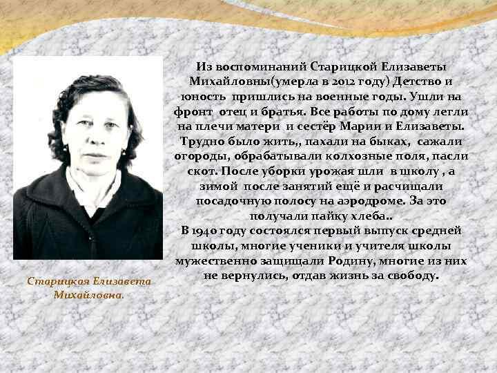 Старицкая Елизавета Михайловна. Из воспоминаний Старицкой Елизаветы Михайловны(умерла в 2012 году) Детство и юность