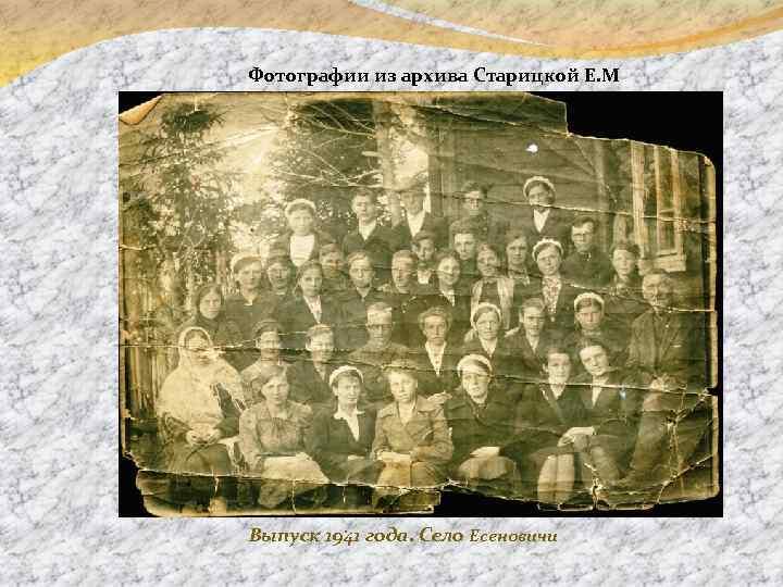 Фотографии из архива Старицкой Е. М Выпуск 1941 года. Село Есеновичи.