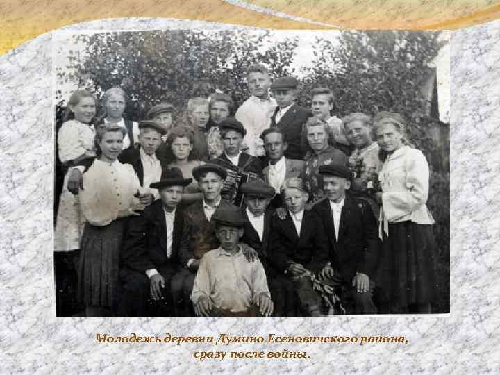 Молодежь деревни Думино Есеновичского района, сразу после войны.