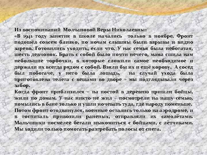 Из воспоминаний Молчановой Веры Николаевны: «В 1941 году занятия в школе начались только в