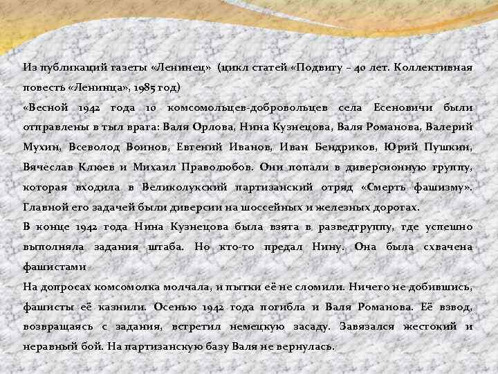 Из публикаций газеты «Ленинец» (цикл статей «Подвигу – 40 лет. Коллективная повесть «Ленинца» ,